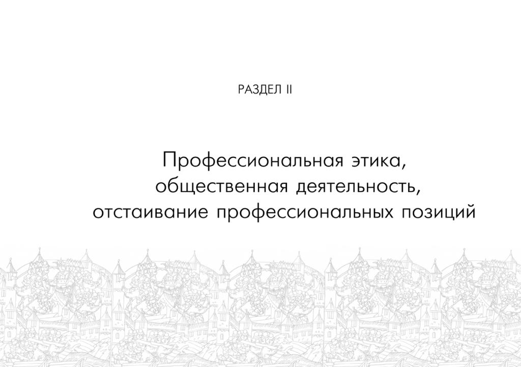 22-раздел-два