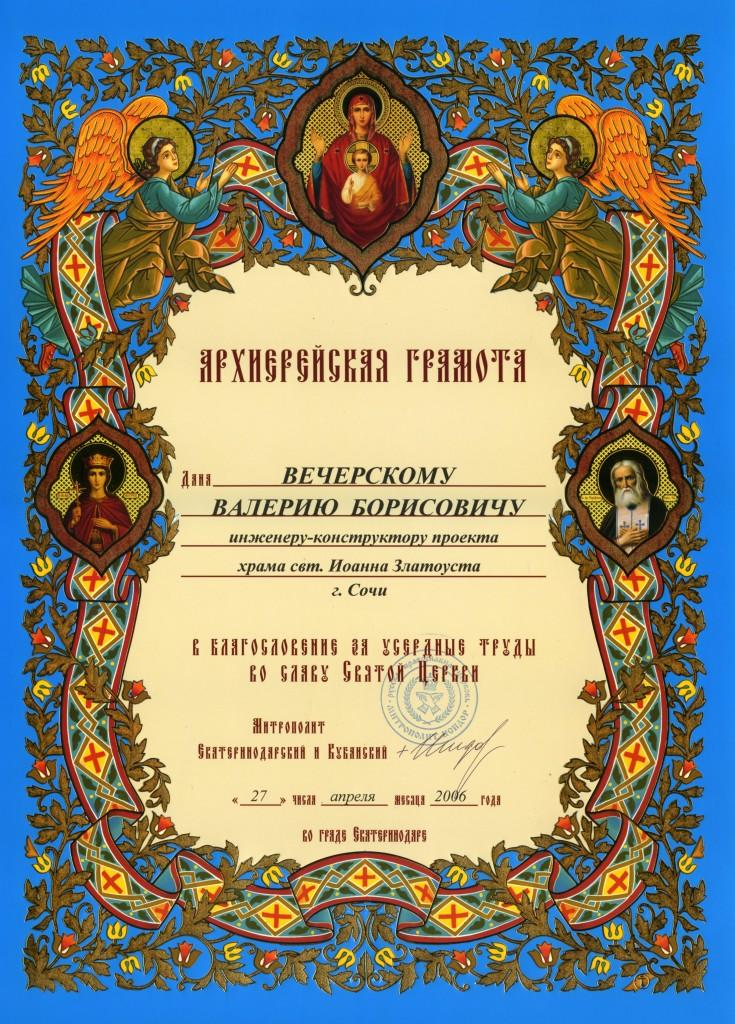 Грамота Вечерский