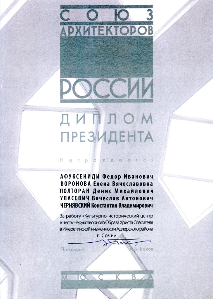 Диплом Бокова