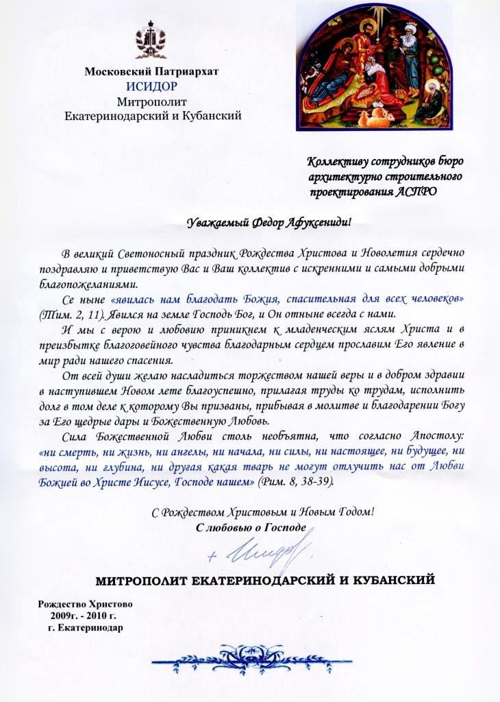 Поздравление митроп Исидора