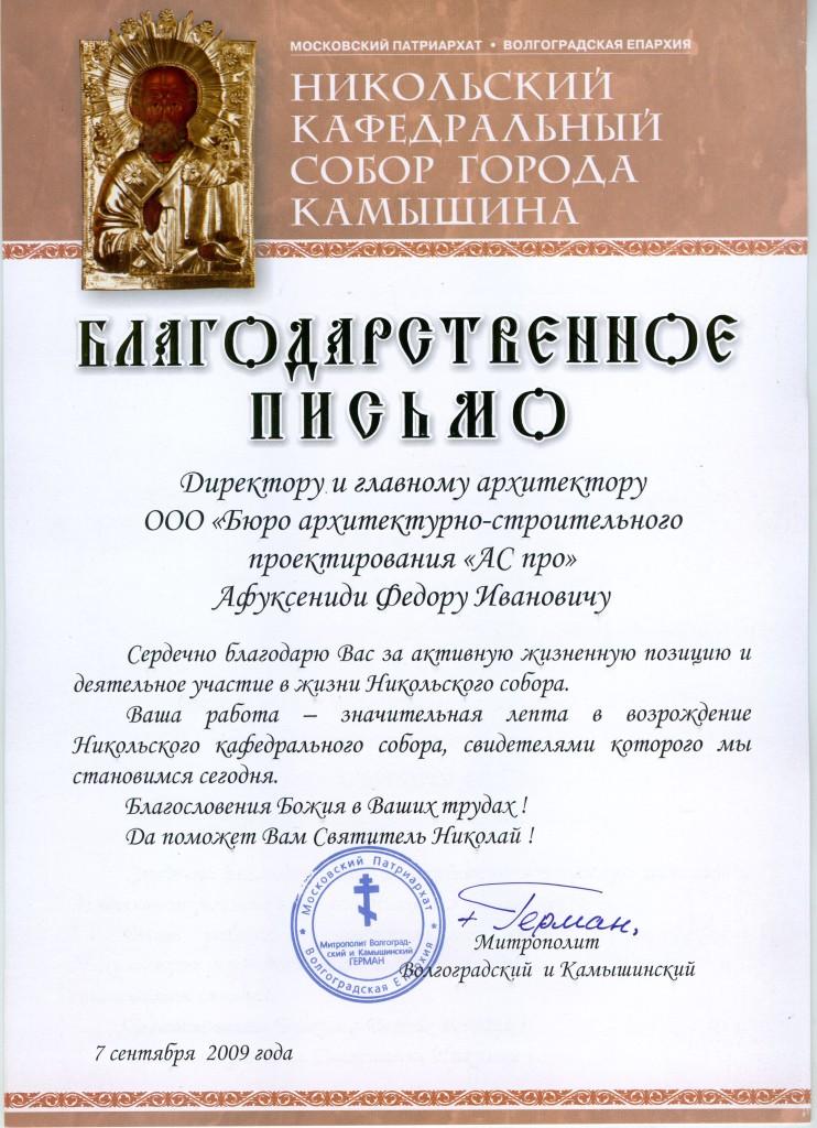 грамота из Камышина
