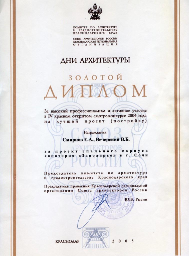диплом Вечерский