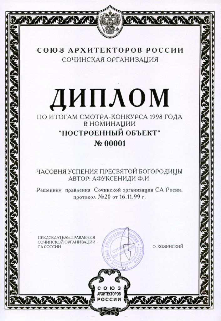 диплом 0001